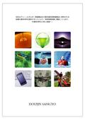 同人産業カタログ