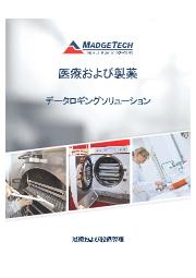 MadgeTech社 医療および製薬データロギングソリューション 表紙画像