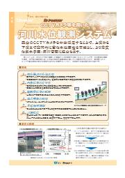 河川水位観測システム『Dr.i-sensor』 表紙画像