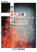 防火設備 表紙画像