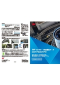 3M(TM) コンクリート保水養生テープ 2227HP 製品カタログ詳細 表紙画像