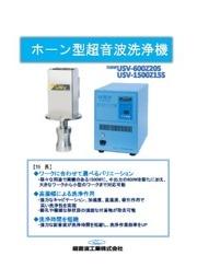 ホーン型超音波洗浄機『USV/USCシリーズ』 表紙画像