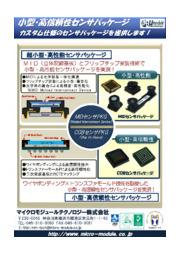 『実装技術開発&小型モジュール開発』事例紹介 表紙画像