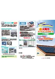 『住宅用 太陽光メンテナンスサポート』のご紹介 表紙画像