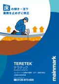 【傾き/沈下/段差/空洞充填】「テラテック工法」地盤沈下や災害によるコンクリート土間床の沈下修正