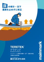 【傾き/沈下/段差/空洞充填】「テラテック工法」地盤沈下や災害によるコンクリート土間床の沈下修正 表紙画像