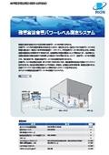 残響室法音響パワーレベル測定システム  AS-31PA5 表紙画像