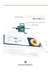 超仕上かんな盤シリーズ『SUPER MECA-S/MX PRO-S』 表紙画像