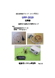 メガヘルツの超音波発振制御プローブ 表紙画像