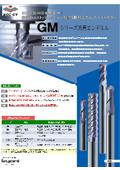 【工具費用を40%低減!】株洲工具 汎用加工向け 超硬エンドミル GMシリーズ 表紙画像