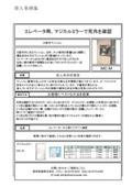 信栄物産安全ミラー・安全用品【導入事例集2】 表紙画像