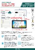 【建設IoT事例】建設業界向けデジタルサイネージ 製品カタログ 表紙画像