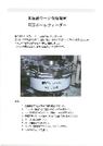 無振動ワーク供給装置『回転ボールフィーダー』 表紙画像