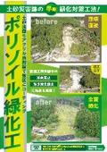 土砂災害跡の早期緑化対策『ポリソイル緑化工』