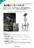 自立型ソーラースタンド「KT-1500SW-SOL+CHARGE STAND」製品カタログ