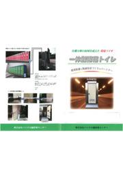 環境バイオトイレ『一体型簡易トイレ』カタログ 表紙画像