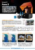 高品質プリントを低コストで実現!光造形3Dプリンタ『Form3』