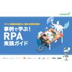 事例で学ぶ!RPA実践ガイド – オフィス業務を自動化して働き方改革を実現! – 表紙画像