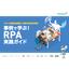 事例で学ぶ!RPA実践ガイド – オフィス業務を自動化して働き方改革を実現! –