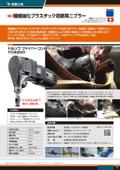 繊維強化プラスチック切断用ニブラー「トルンプ ファイバーコンポジットニブラーFCN250」