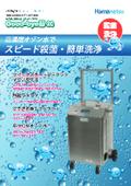 グッバイ菌20 オゾン水生成器   ハマネツ