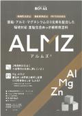 亜鉛・アルミ・マグネシウム3元素配合!環境対応めっき補修用塗料