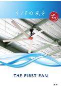 大型天井ファン【THE FIRST FAN】工場・倉庫・体育館などに最適な日本製ファン
