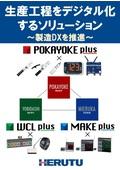 【製造DXを推進】生産工程のポカヨケ・ヨビダシ・ミエルカをデジタル化するソリューション