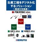 【製造DXを推進】生産工程のポカヨケ・ヨビダシ・ミエルカをデジタル化するソリューション 表紙画像