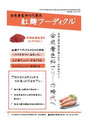 紅麹フーディクルカタログ 表紙画像