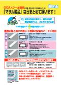 『校内LAN工事向け 配線カバー』製品資料