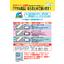 『校内LAN工事向け 配線カバー』製品資料 表紙画像