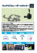 ウェアラブルレーザースキャナー『HERON MS TWIN』 表紙画像