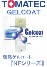 TOMATEC GELCOAT 難燃ゲルコート 『NFシリーズ』 表紙画像