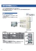 排ガス処理装置(スクラバー)