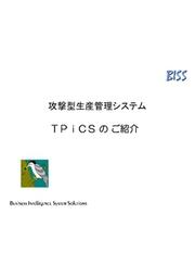 """攻撃型生産管理システム""""TPiCS""""(ティーピクス) 表紙画像"""