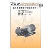 M160_FL00_FlexPump_MU-.jpg