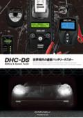 DHC-DS JAPAN製品カタログ 表紙画像