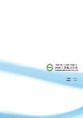 【※英語版】四国工業株式会社 総合カタログ 表紙画像