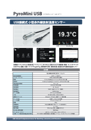 【PyroMini USB】USB接続式小型赤外線温度センサー 表紙画像