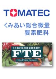 くみあい総合微量要素肥料『F・T・E(エフ・ティー・イー)』 表紙画像