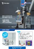 ミニオイルバス MOB-200D 表紙画像