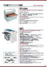 卓上用クリーンローラーRYS-5296K/ホール洗浄機RM-8 表紙画像