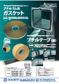 ブチルゴム系ガスケット・ブチルテープ(黒)