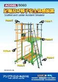 足場及び梯子安全体感装置『ACSEL 5060』