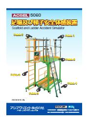 足場及び梯子安全体感装置『ACSEL 5060』 表紙画像