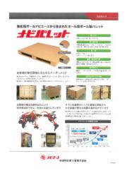 強化段ボールパレット「ナビパレット」※製品カタログ 表紙画像
