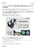 シール・ラベルのデジタル後加工機の入門機 ロールtoロール式レーザーカッターLabelExpress2 表紙画像