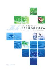 地下水利用システム「TKK膜ろ過システム」カタログ 表紙画像