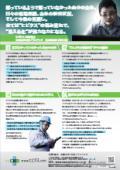 中小企業診断士もおススメした受注管理システム「ヒビタス」を導入して成功した企業のインタビュー冊子 表紙画像